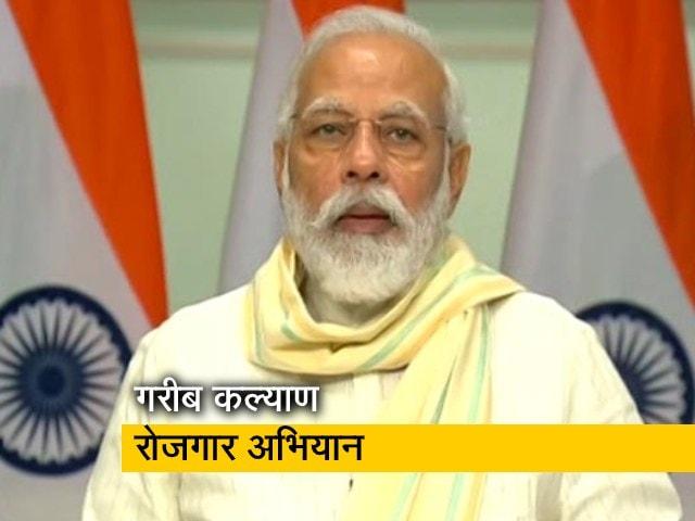Videos : PM मोदी ने की 'गरीब कल्याण रोजगार अभियान' की शुरूआत