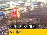 Video : सुप्रीम कोर्ट ने जगन्नाथ रथयात्रा पर लगाई रोक