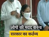 Videos : पश्चिम बंगाल के 6 करोड़ लोग चक्रवात अम्फन से सीधे प्रभावित : ममता बनर्जी