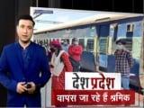 Video : बिहार से वापस दूसरों राज्यों की तरफ लौट रहे हैं श्रामिक