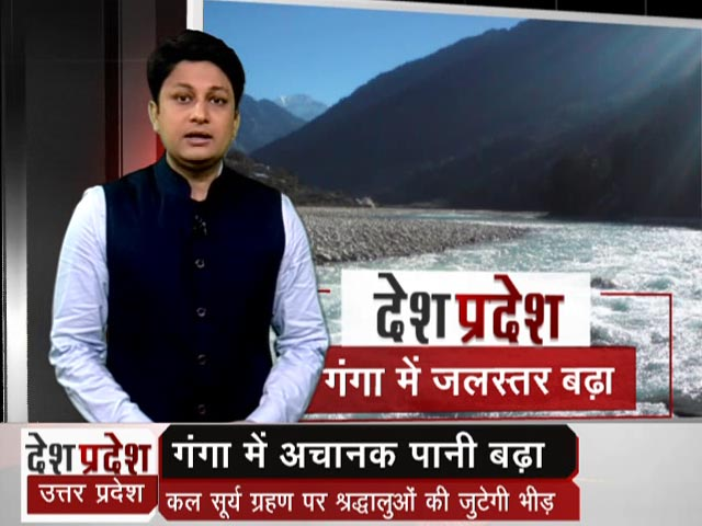 Videos : देश प्रदेश : प्रयागराज में अचानक गंगा में पानी बढ़ा