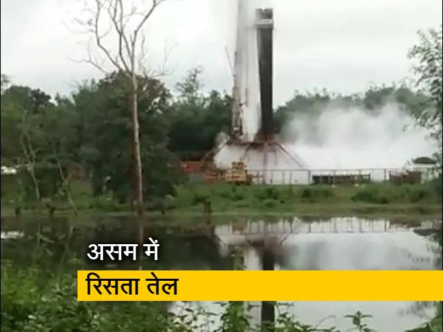 Videos : असम : 27 मई से कुएं से लगातार रिसता तेल