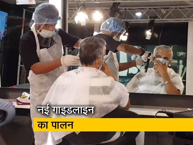 Videos : महाराष्ट्र सरकार के आदेश के बाद सैलून और पार्लर खोले गए