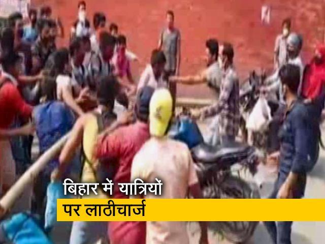 Videos : बिहार के कटिहार में स्पेशल ट्रेन के यात्रियों पर लाठीचार्ज