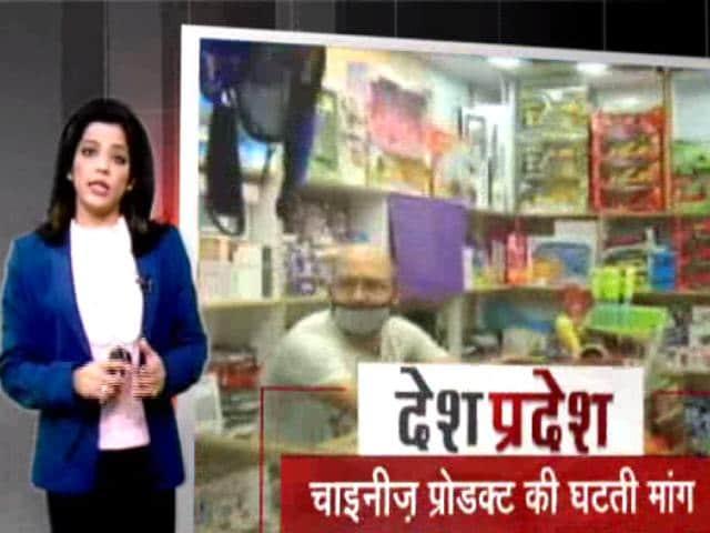 Videos : बाजारों में घट रही है चीन के सामानों की मांग, दुकानदार परेशान