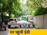 Video : संदेसरा समूह के खिलाफ घोटाले की जांच में ईडी ने अहमद पटेल से की पूछताछ