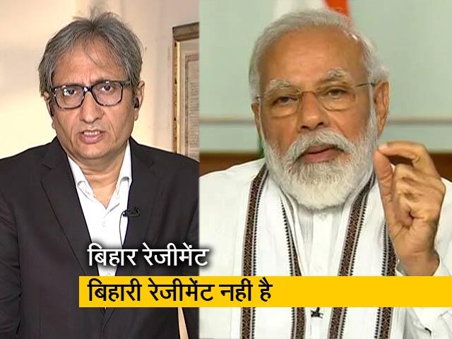 Videos : रवीश  कुमार का प्राइम टाइम:  बिहार के जवानों को अलग से क्यों याद किया पीएम ने?