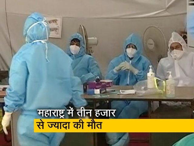 Videos : महाराष्ट्र में कोरोना संक्रमितों की संख्या 88 हजार के पार