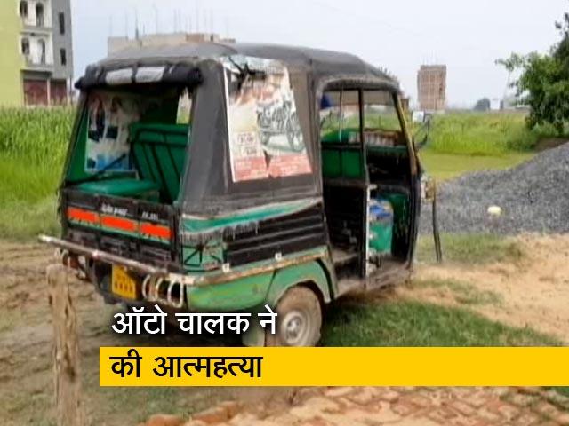 Videos : पटना में आर्थिक तंगी से परेशान ऑटो चालक ने की आत्महत्या