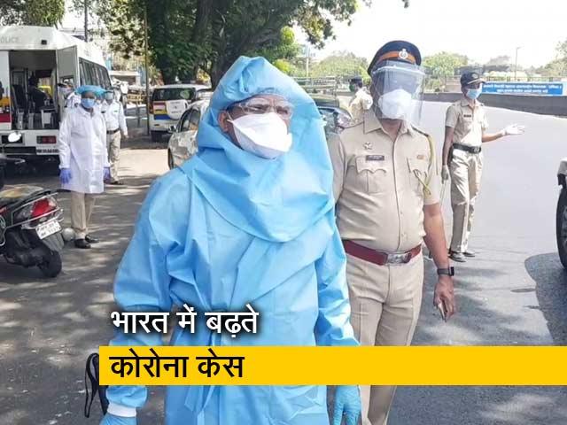 Videos : भारत में तेजी से बढ़ता कोरोना, संक्रमितों की संख्या 2.56 लाख पार