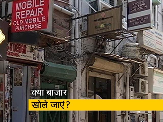 Videos : बाजार खोलने पर पसोपेश, ज्यादातर व्यापारी बंद रखने के पक्ष में
