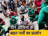 Video : मुंबई के KEM अस्पताल में नर्सों ने एक बार फिर किया विरोध-प्रदर्शन