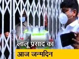 Video : राष्ट्रीय जनता दल ने गरीब सम्मान दिवस के रूप में मनाया लालू प्रसाद का जन्मदिवस