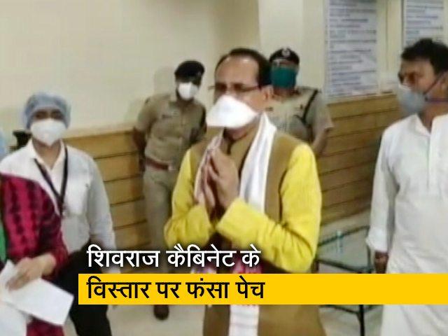 Videos : मध्य प्रदेश: शिवराज कैबिनेट विस्तार में कुछ नामों पर नहीं बन पा रही सहमति