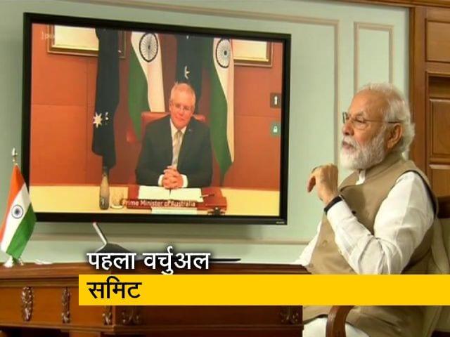 Video : प्रधानमंत्री मोदी ने वर्चुअल समिट में ऑस्ट्रेलिया के PM से की बात