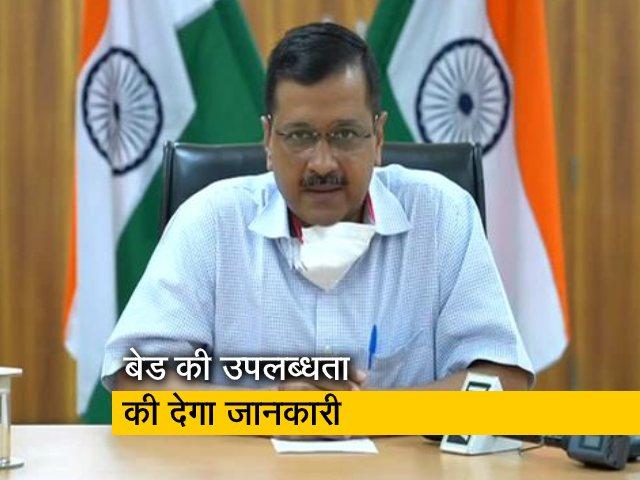 Videos : दिल्ली सरकार ने लॉन्च किया मोबाइल एप Delhi Corona