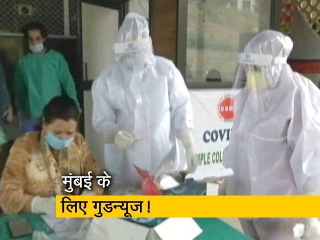 Videos : मुंबई: पिछले 40 दिनों में सबसे कम कोरोना के मरीज