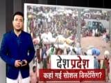 Video : देश प्रदेश: अलीगढ़ में स्टेशन पर मजदूरों की भीड़ में सोशल डिस्टेंसिंग रही नदारद