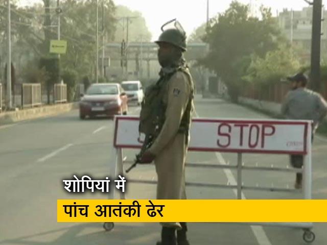 Videos : जम्मू कश्मीर के शोपियां में सुरक्षाबलों से मुठभेड़ में पांच आतंकी ढेर
