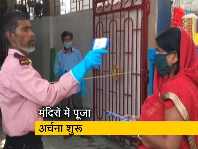 Video : पश्चिम बंगाल सरकार ने दिया राज्य के धार्मिक स्थलों को खोलने का आदेश