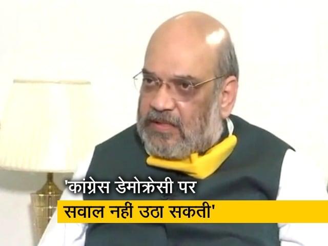 Videos : इंदिरा गांधी के बाद कांग्रेस का कोई भी अध्यक्ष गांधी परिवार से बाहर का नहीं: अमित शाह