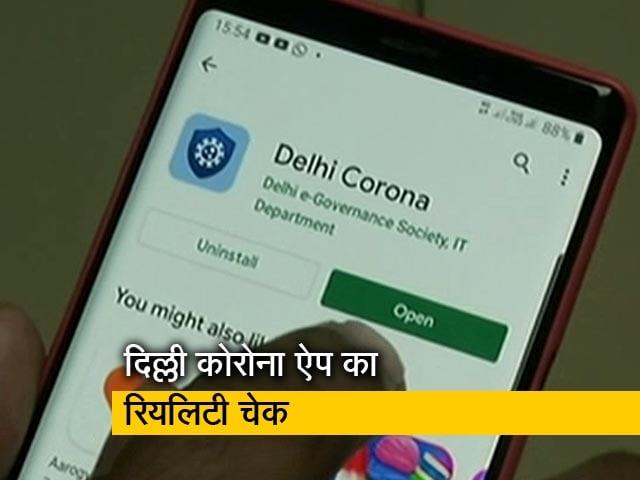 Videos : सिटी एक्सप्रेस : क्या दिल्ली कोविड ऐप वाकई काम करता है?