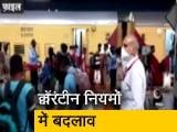 Videos : कर्नाटक में क्वॉरंटीन नियमों में किया गय़ा बदलाव