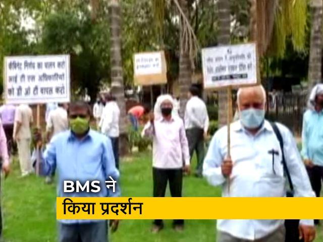 Videos : भारतीय मजदूर संघ ने मोदी सरकार के खिलाफ किया प्रदर्शन