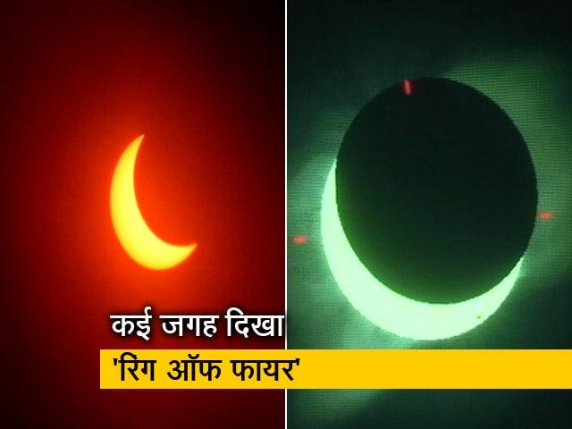 Videos : सूर्यग्रहण की तस्वीरें-वीडियो आए सामने, कई जगह दिखा 'रिंग ऑफ फायर'