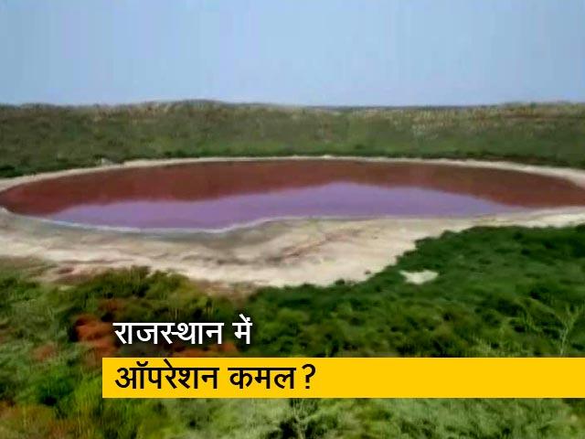 Videos : महाराष्ट्र के लोनार झील का पानी हुआ गुलाबी