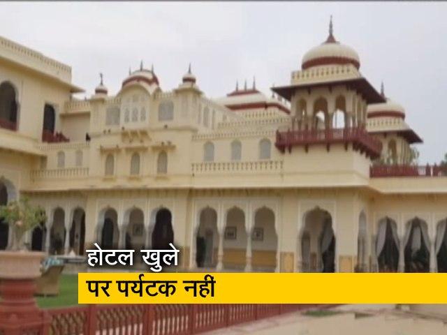 Videos : राजस्थान: होटल तो खुल गए पर नहीं आ रहे पर्यटक
