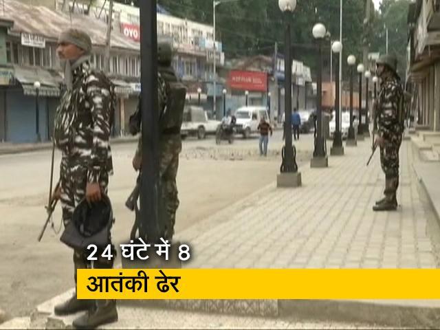 Videos : कश्मीर में सुरक्षाबलों को बड़ी कामयाबी, 24 घंटे में 8 आतंकी ढेर