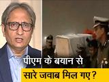 Videos : रवीश कुमार का प्राइम टाइम: पुलवामा के समय जैसी परंपरा जारी रह सकती थी