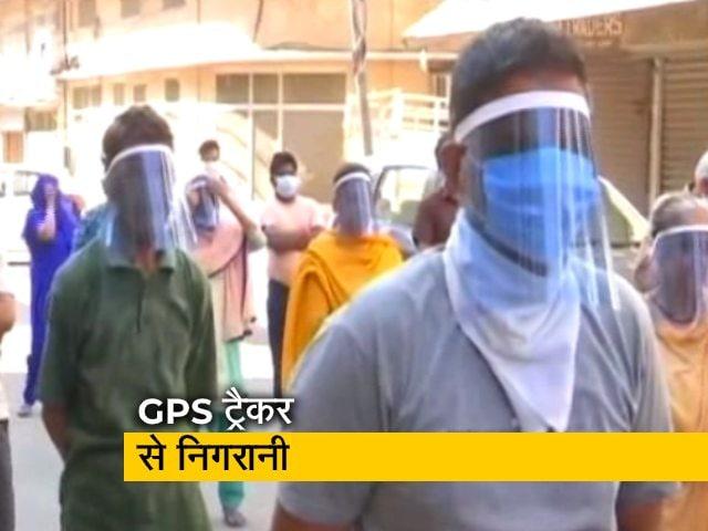 Videos : पंजाब में होम क्वारंटाइन वालों की GPS ट्रैकर से निगरानी!