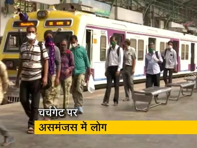 Video : मुंबई में लोकल चालू, चर्चगेट स्टेशन पर असमंजस में लोग