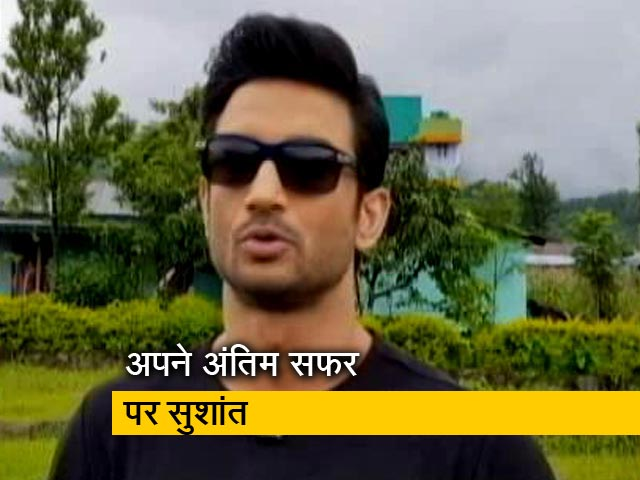 Videos : विले पार्ले के पवन हंस में हुआ अभिनेता सुशांत सिंह राजपूत का अंतिम संस्कार