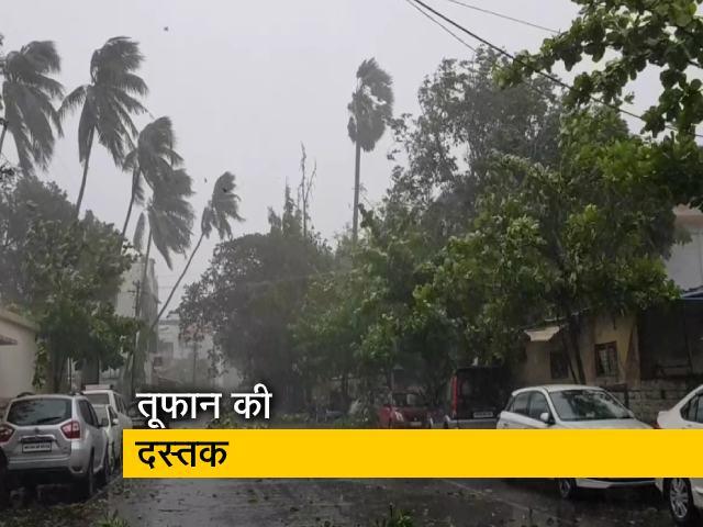 Video : निसर्ग की दस्तक: महाराष्ट्र के तटों से टकराया चक्रवात
