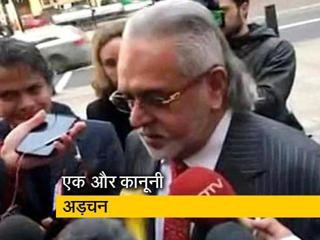 Videos : माल्या के प्रत्यर्पण में अभी कुछ देरी