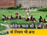 Video : कोरोना की रोकथाम के लिए अब पूजा-पाठ का सहारा