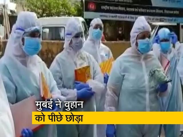 Videos : कोरोना मामले में अब वुहान से आगे मुंबई