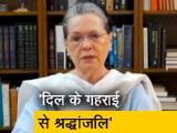 Video : कांग्रेस अध्यक्ष सोनिया गांधी ने कहा- अहम सवालों के जवाब दें पीएम
