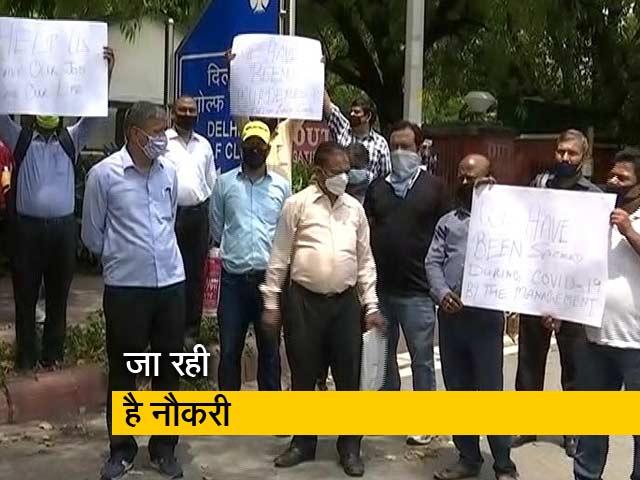 Videos : दिल्ली गोल्फ क्लब ने 66 कर्मचारियों को नौकरी से निकाला