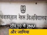 Video : NIRF रैंकिंग में टॉप 10 में JNU और जामिया