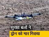Video : बीएसएफ ने ड्रोन के जरिये हथियार भेजने की पाकिस्तान की कोशिश को किया नाकाम