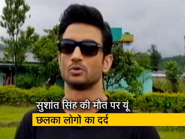 Videos : अभिनेता सुशांत सिंह राजपूत की मौत की खबर सुनकर आई शोक संदेशों की बाढ़