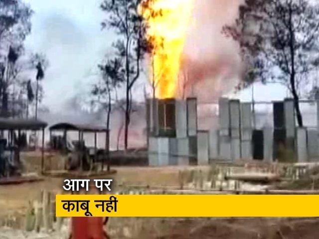 Videos : असम में नहीं बुझ रही गैस के कुएं में लगी आग