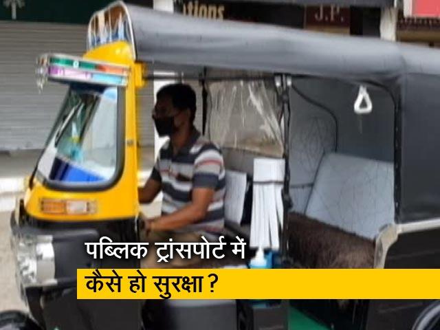 Videos : मध्यप्रदेश में कुछ शर्तों के साथ पब्लिक ट्रांसपोर्ट को इजाजत