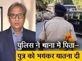 Videos : रवीश कुमार का प्राइम टाइम: कब रुकेगी पुलिस की दरिंदगी, कब...?