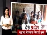Videos : देश प्रदेश : पेट भरने को 1500 रुपये में बेच दिए गहने