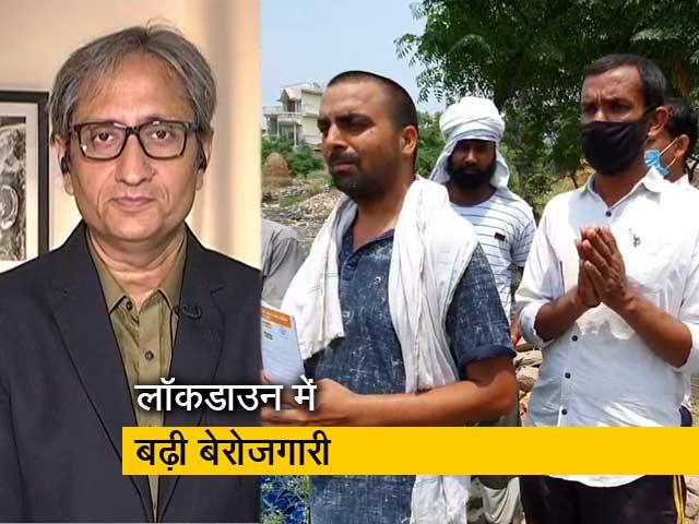 Videos : रवीश कुमार का प्राइम टाइम: मनरेगा में मजदूरी की मजबूरी